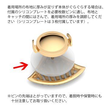 SHOUBU タックピンブローチ 使い方2